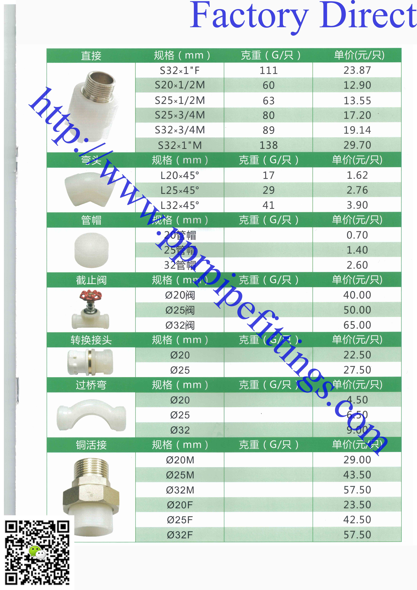 PERT PIPE FITTINGS for underfloor heating system