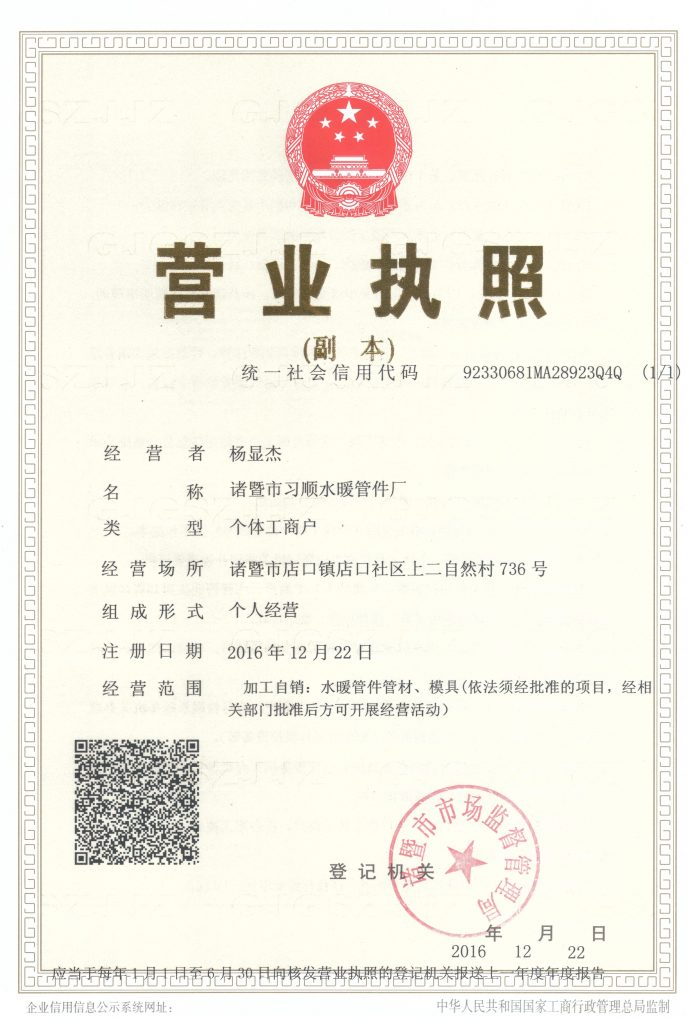 Zhuji Xishun Plumbing Fittings Factory Business Licence